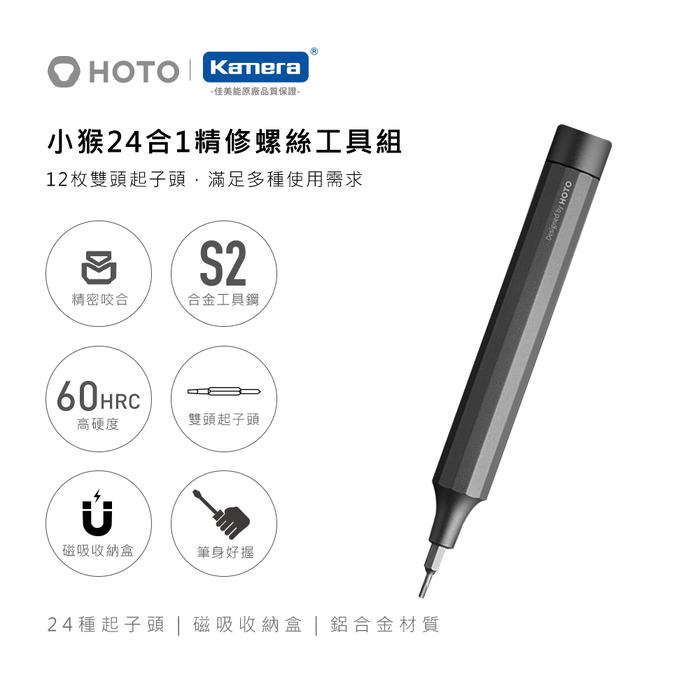 小米有品|HOTO小猴24合1精修螺絲刀 (QWLSD004)-板岩黑
