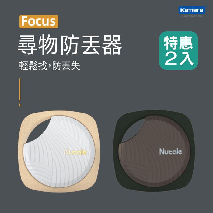Kamera|NUTALE FOCUS F9X 智能尋物防丟器-二入組((金框白+黑框灰)
