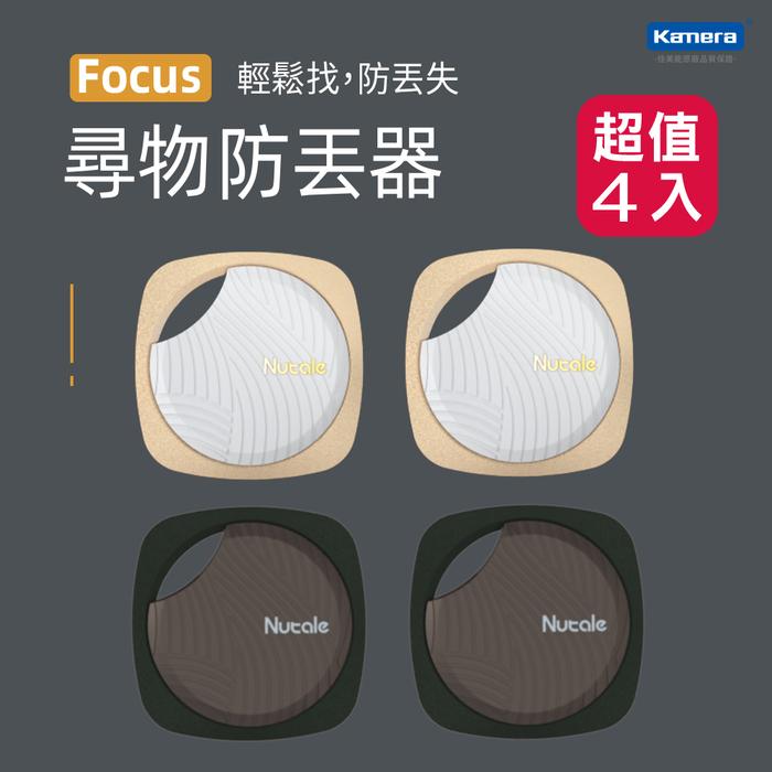 Kamera|NUTALE FOCUS F9X 智能尋物防丟器-四入組((金框白*2+黑框灰*2)