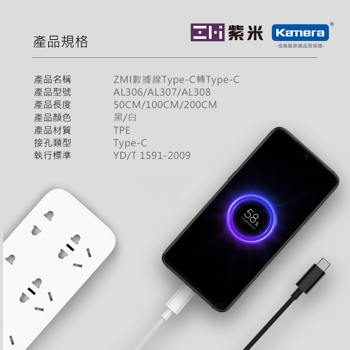 ZMI 紫米|AL306C Type-C轉Type-C 60W 數據線-三入組