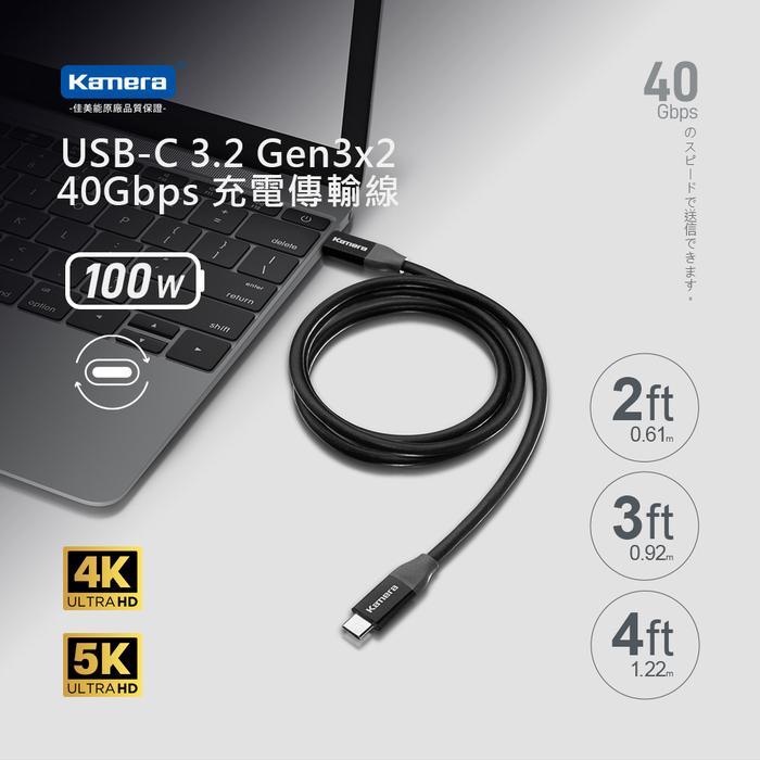 Kamera USB3.2 Gen3x2 40Gbps 充電傳輸線 (3FT/0.92M)