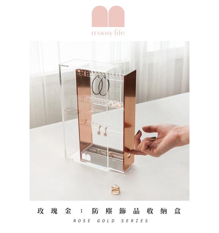 目喜生活|玫瑰金飾品收納盒