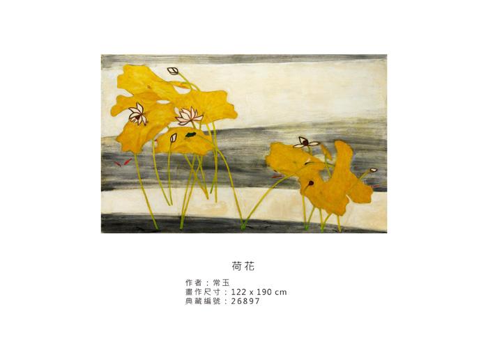 (複製)拾藝術|常玉 摺扇 菊