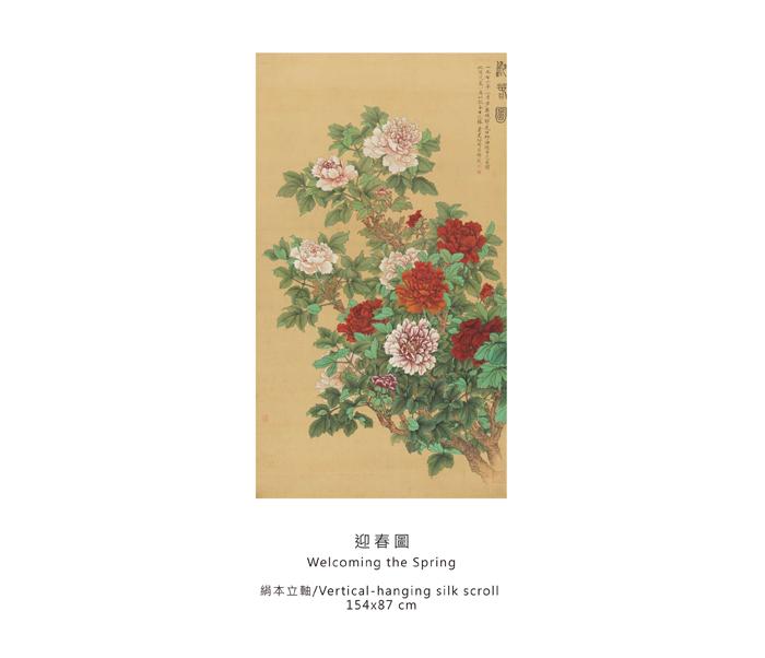拾藝術|蕭建初 絹布書籤 迎春圖