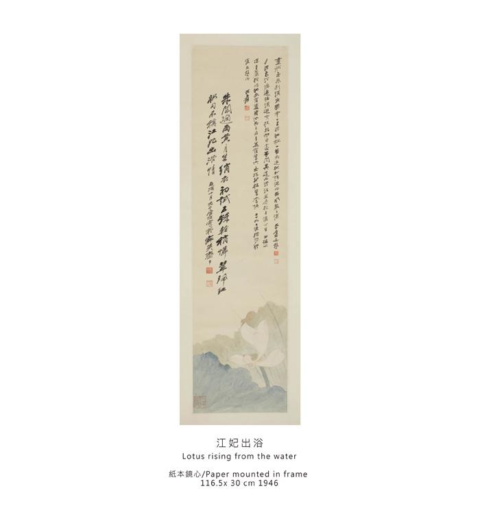 拾藝術|張大千 絹布書籤 江妃出浴