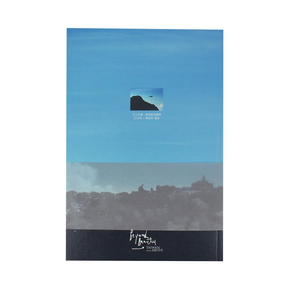 拾藝術|齊柏林 平裝筆記本-玉山主峰