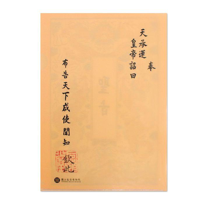 故宮精品 文件夾聖旨