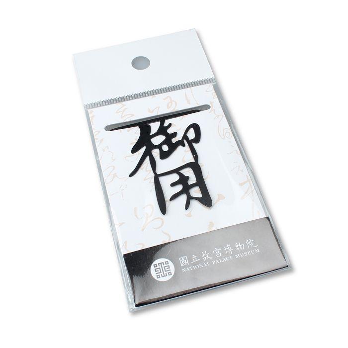 (複製)故宮精品|漢字書籤 第一名