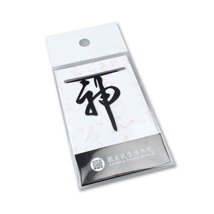 故宮精品 漢字書籤 神