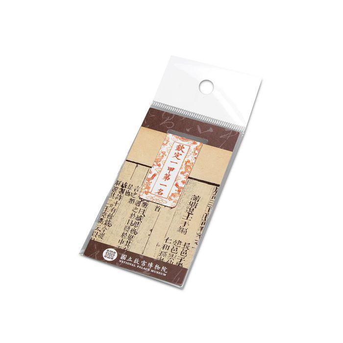 (複製)故宮精品|磁鐵書籤 聖旨
