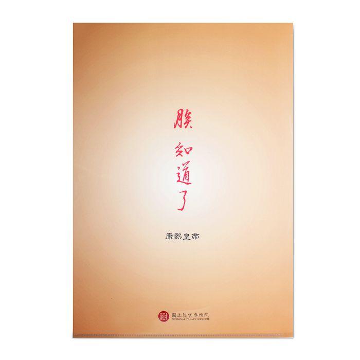 (複製)故宮精品|四庫全書文件夾 集部