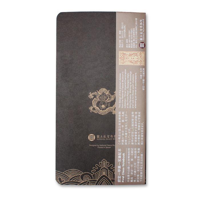 故宮精品|「第一名」筆記本 - 黑