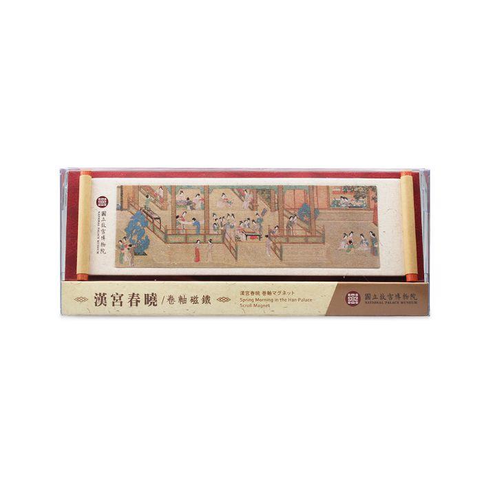 故宮精品|漢宮春曉卷軸磁鐵