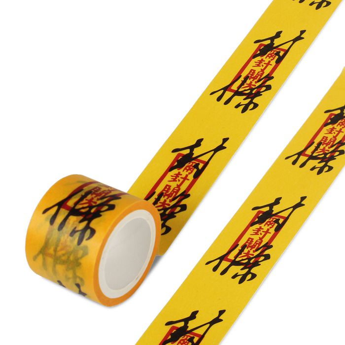 故宮精品|封條紙膠帶 - 黃