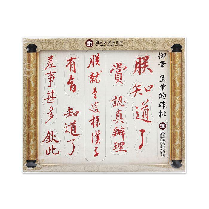 (複製)故宮精品|唐嬪妃磁鐵框(三入)
