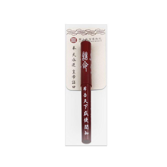 (複製)故宮精品|平安筆