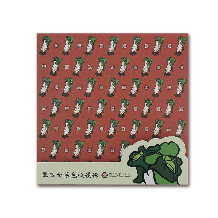 (複製)故宮精品|翠玉白菜色紙便條-綠