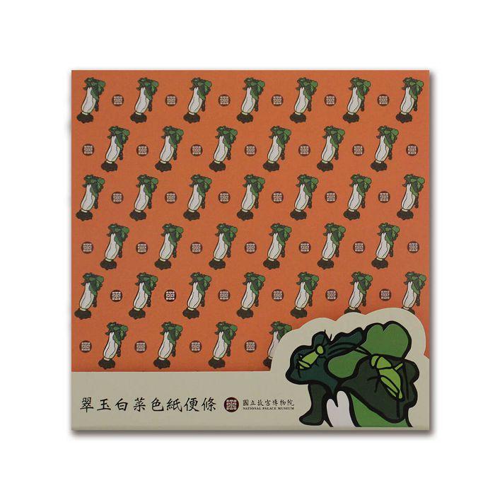 (複製)故宮精品|翠玉白菜色紙便條-紅