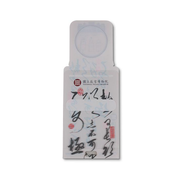 (複製)故宮精品|快雪時晴帖手機充電掛架