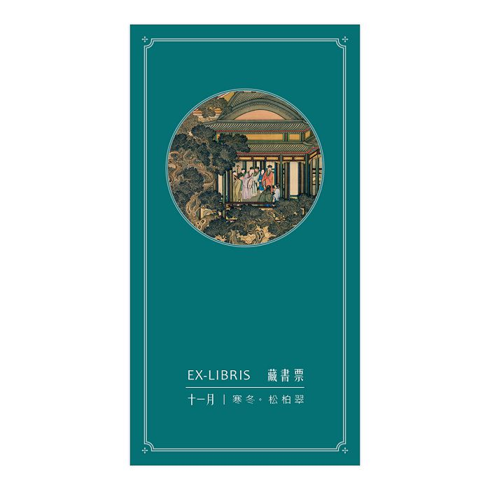 (複製)故宮精品|十二月月令圖·十二月 藏書票