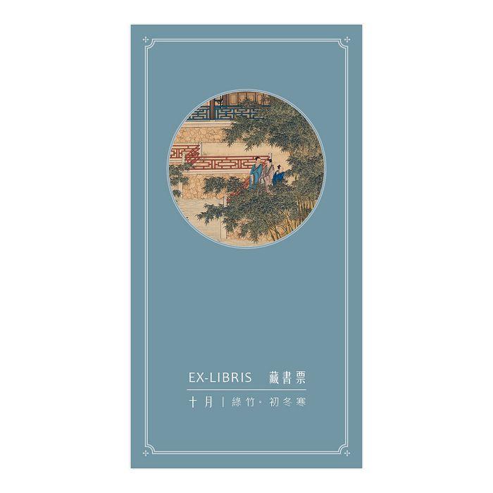(複製)故宮精品|十二月月令圖·十一月 藏書票