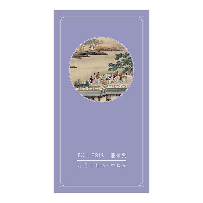 (複製)故宮精品|十二月月令圖·九月 藏書票
