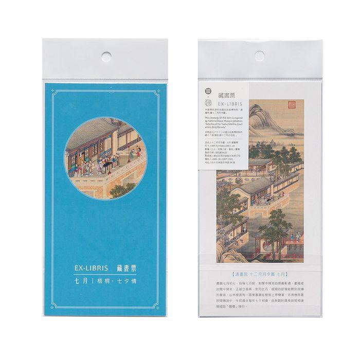 (複製)故宮精品 十二月月令圖·八月 藏書票