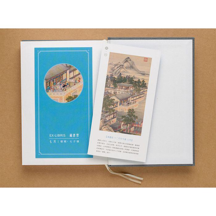 (複製)故宮精品|十二月月令圖·八月 藏書票