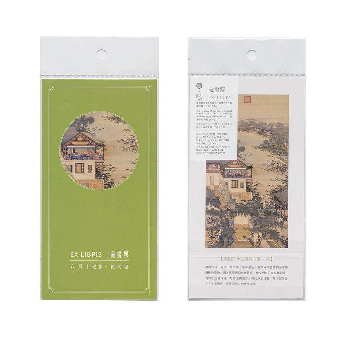 (複製)故宮精品|十二月月令圖·七月 藏書票
