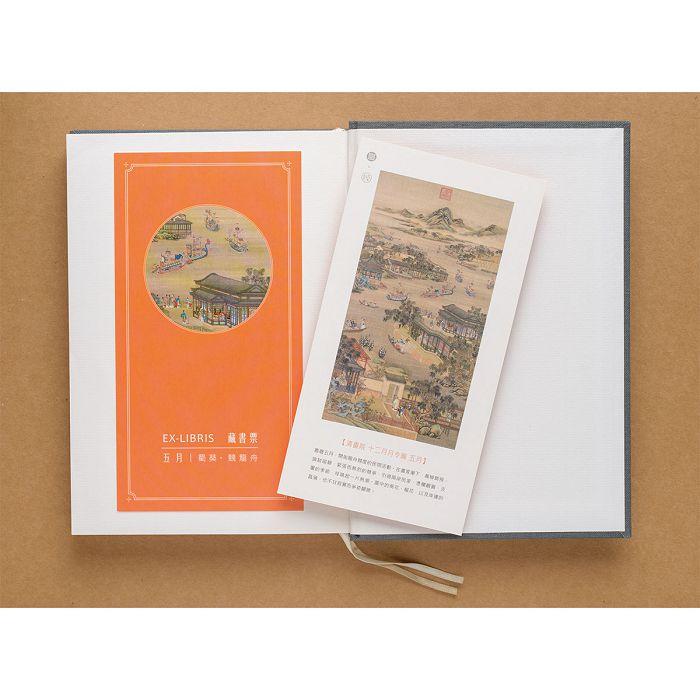 (複製)故宮精品|十二月月令圖·六月 藏書票