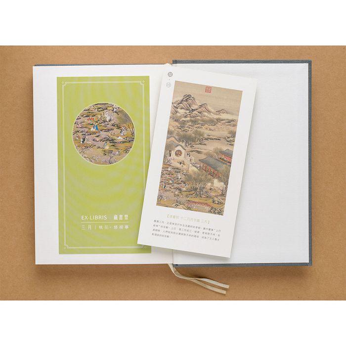 (複製)故宮精品|十二月月令圖·四月 藏書票