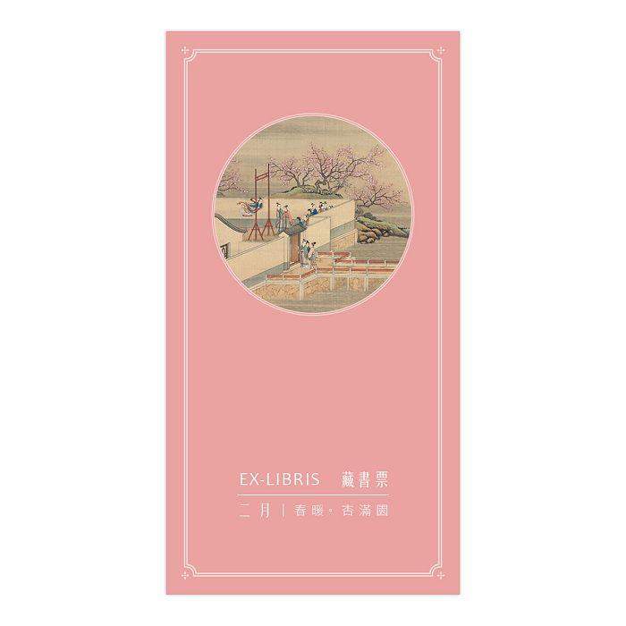 (複製)故宮精品|十二月月令圖·三月 藏書票