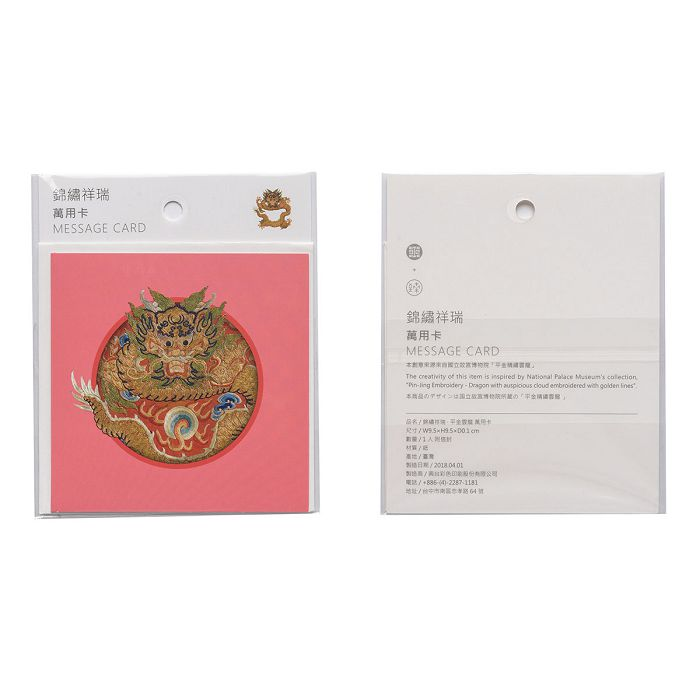 (複製)故宮精品|錦繡祥瑞·清國書金龍 萬用卡
