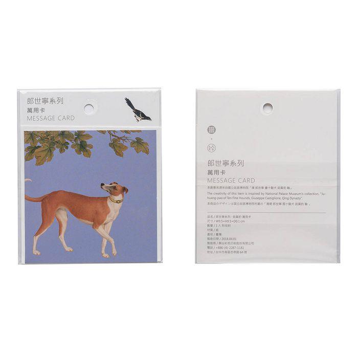 (複製)故宮精品|郎世寧系列·花底仙尨 萬用卡