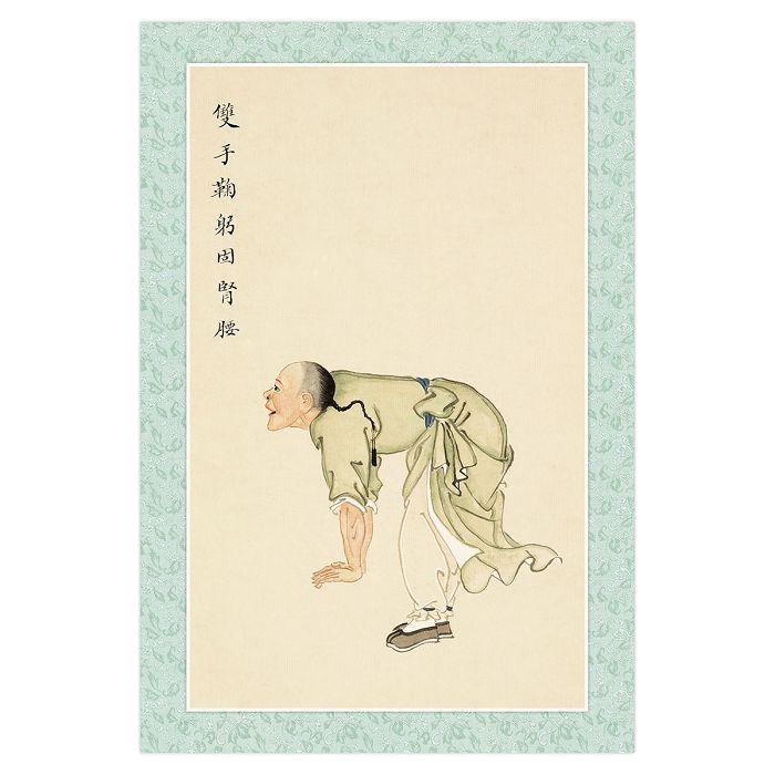 (複製)故宮精品|八段錦·雙手鞠躬固腎腰(正面) 明信片
