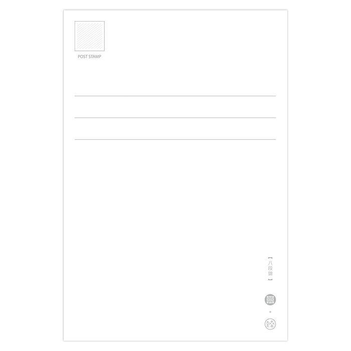 (複製)故宮精品|八段錦·背後七顛百病消(背面) 明信片