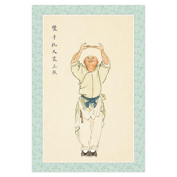 (複製)故宮精品|八段錦·左右開弓如射雕 明信片
