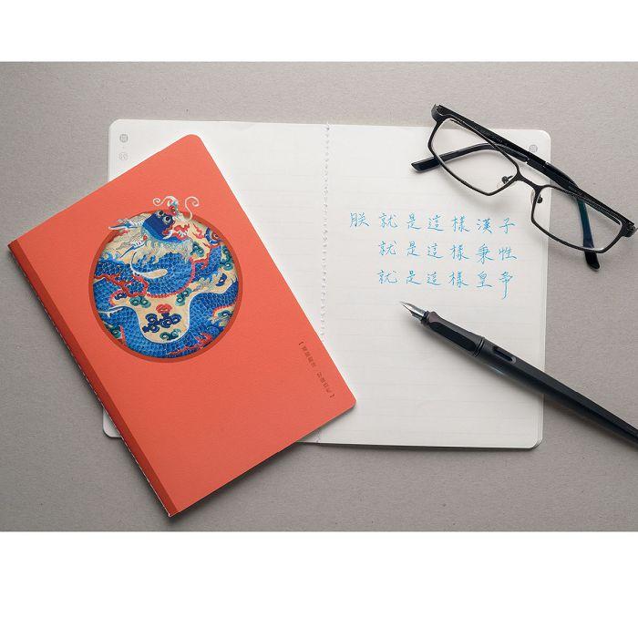 (複製)故宮精品|錦繡祥瑞·平金精繡雲龍 萬用手札