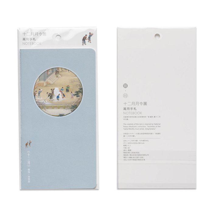 (複製)故宮精品|仙萼長春·櫻桃桑鳲 萬用手札