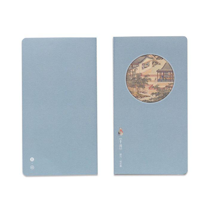 (複製)故宮精品|十二月月令圖·十一月 萬用手札