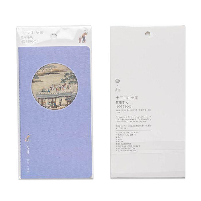 (複製)故宮精品|十二月月令圖·九月 萬用手札