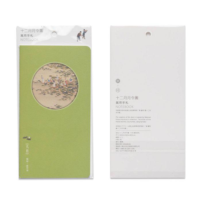 (複製)故宮精品|十二月月令圖·七月 萬用手札