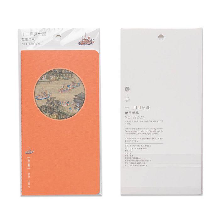 (複製)故宮精品|十二月月令圖·六月 萬用手札