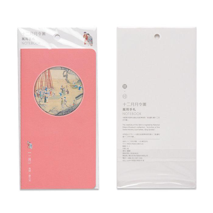 (複製)故宮精品|十二月月令圖·二月 萬用手札