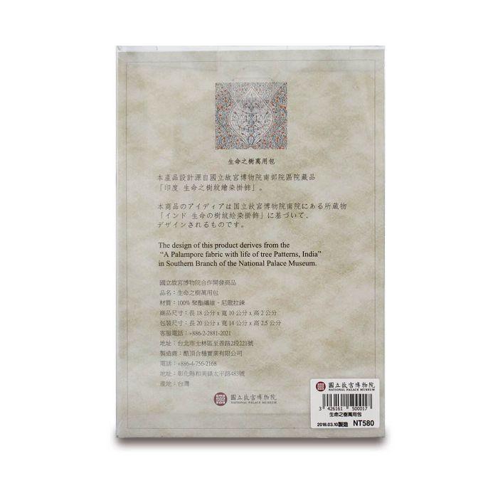 (複製)故宮精品|牡丹扇