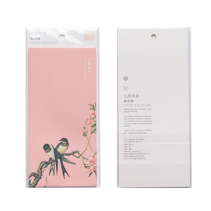 (複製)故宮精品|郎世寧系列·回頭旺 萬用袋(單色6入)