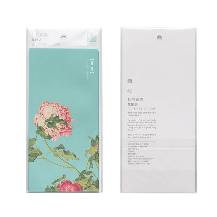 (複製)故宮精品|仙萼長春·虞美人蝴蝶花 萬用袋(單色6入)