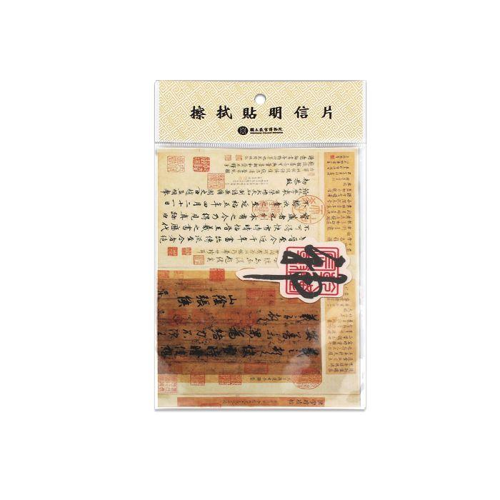 (複製)故宮精品 | 八駿圖擦拭貼明信片