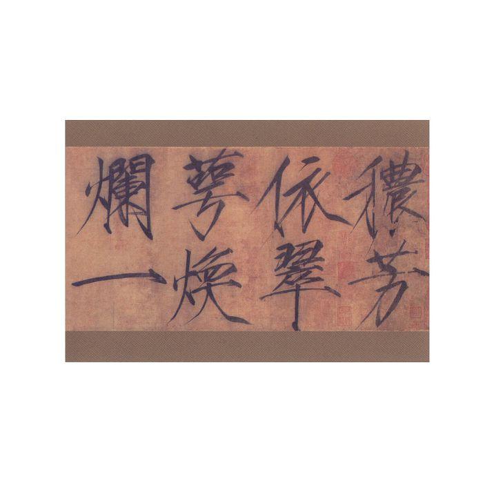 (複製)故宮精品 | 刮刮樂明信片-元世祖后像