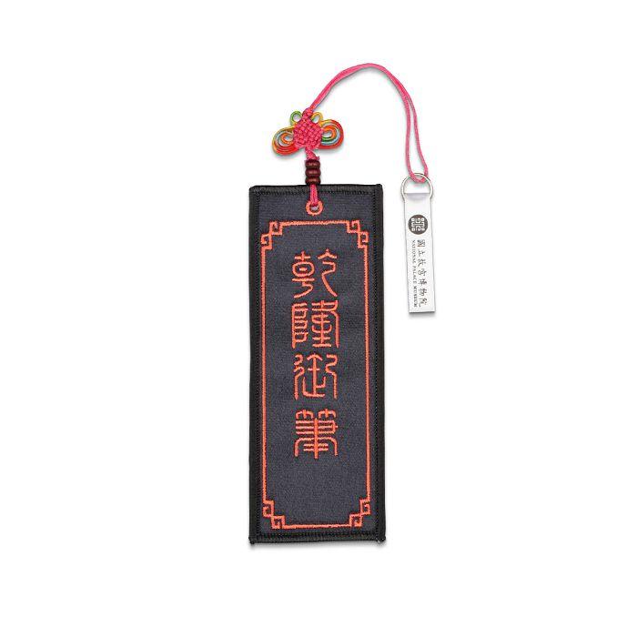 (複製)故宮精品 | 刺繡書籤乾隆御筆-金